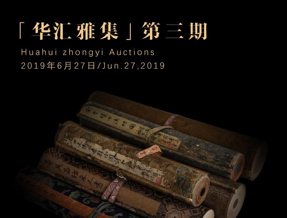 2019-06-27下午2:00  北京   共 155件拍品